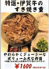 【特選】伊賀牛のすき焼き重 「やわらかくてジューシーなボリューム満点なお弁当」
