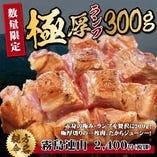 赤身最上のランプ塊肉300gをジューシーに焼き上げる絶品霧島連山