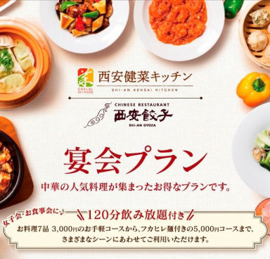 西安餃子 ルミネ立川店 コースの画像
