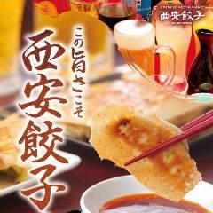 西安餃子 ルミネ立川店