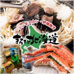 まるごと北海道 浅草国際通り店
