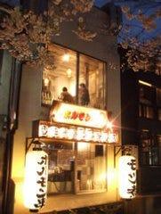 京・ホルモン大社