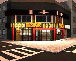 やきとりひびき 东松山驿前本店