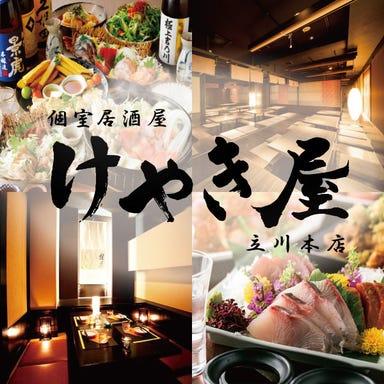 個室居酒屋 けやき屋 立川本店  メニューの画像