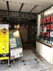 串焼 狄 紙屋町店
