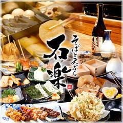 そばと天ぷら 石楽 大手町店