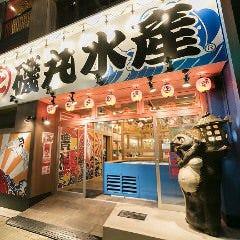 磯丸水産 名駅柳橋店 コースの画像