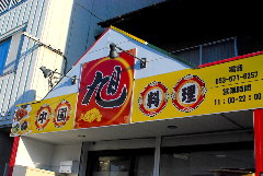 中国料理 旭 田町店