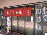 月島のメインストリート西仲通りに面したお店の入り口。