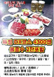 special DX Full Course Meal with 2drinks