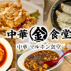 中華マルキン食堂