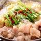 本場博多もつ鍋 1,280円!!味は醤油、味噌、塩の3種類