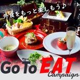 当店は『Go To Eat キャンペーン』対象店です♪
