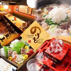名物もつ鍋×食べ飲み放題 のりを東梅田店