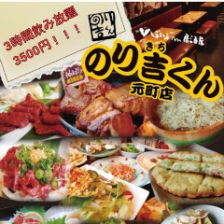ハネハネ150分コース■お食事10品+150分飲み放題付きコース