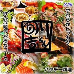 Norikichikun Motomachiekimaeten
