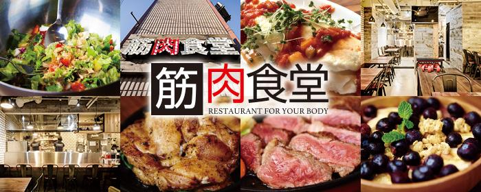 筋肉食堂・水道橋店