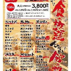 焼鳥&旬彩厨房わび助(わびすけ) 加治木店