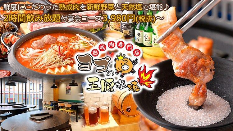 熟成肉専門店 ヨプの王豚塩焼 GEMS新橋店