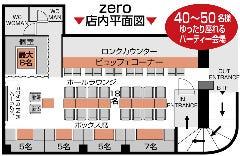 レストラン&バー ZERO(ゼロ)