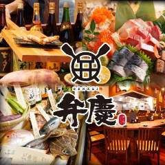 個室居酒屋 海鮮 九州炉端 弁慶 学園前店