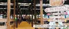 THE BBQ GARDEN in ペリエ千葉 「えきよこ」広場