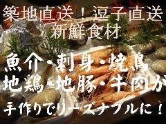 鮮魚・焼き鳥 CIRCUS
