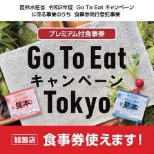 GoToEatお食事券(紙&デジタル)