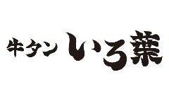 牛タン ベコ串