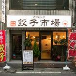 神田駅・岩本町駅から徒歩4分の好立地!大きな看板が目印