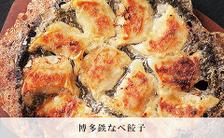 名物 博多鉄なべ餃子