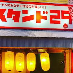 溶岩焼肉スタンド29 昭和町 ジビエ肉バル