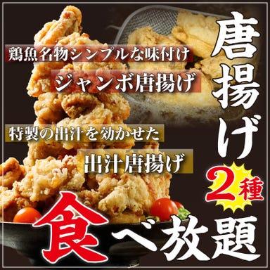 がぶ飲み酒場 鶏魚 -TORI・UO-  コースの画像