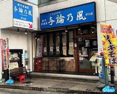 与論乃風&Stand Bar Yoron