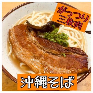 味の店 にしんすに 伊江ビーチ店  メニューの画像
