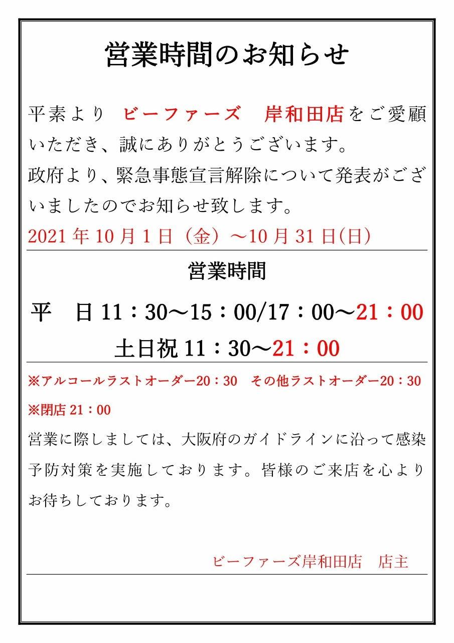 産直焼肉ビーファーズ 岸和田店