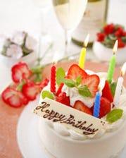 お誕生日・記念日にご利用ください