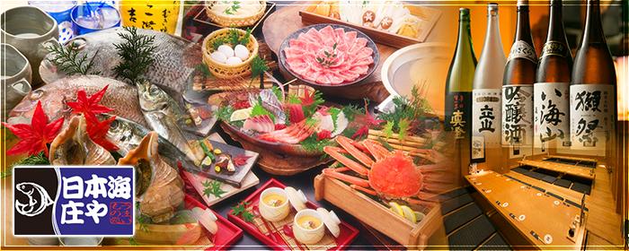 日本海庄や 小岩店