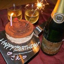 お誕生日のお祝いをお手伝いします♪