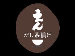 だし茶渍け えん 成田空港第1ターミナル店