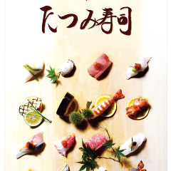 博多 たつみ寿司 総本店