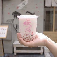 生タピオカ専門店 桜っ茶(さくっちゃ) 神保町店