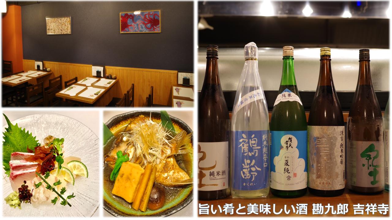 旨い肴と美味しい酒 勘九郎 吉祥寺