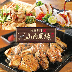 山内農場 小倉魚町銀天街店
