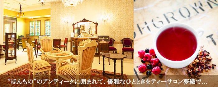 Tea Salon 夢織 帝国ホテルプラザ大阪店