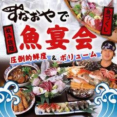 魚居酒屋 すなおや 新大阪店