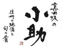駅前酒場真田坂の小助