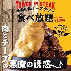 肉バル&グリル GABURICO‐ガブリコ‐ 渋谷駅前店