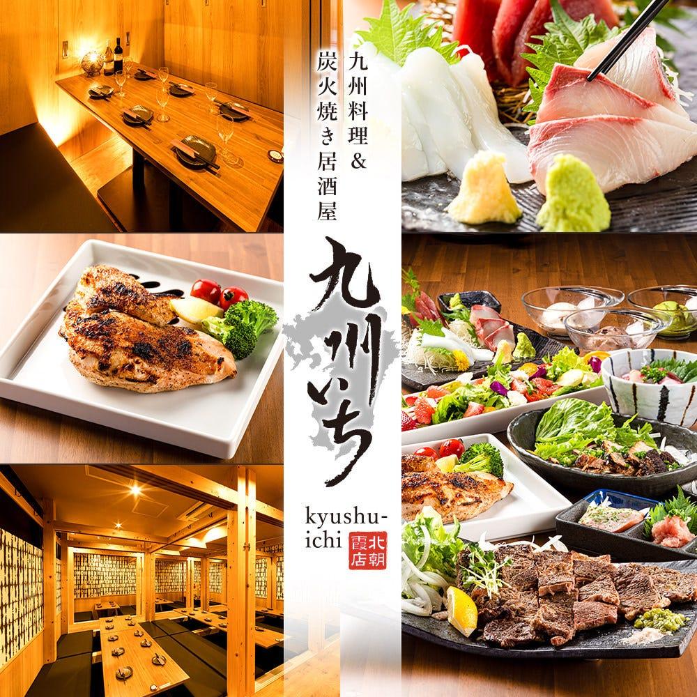 九州料理&炭火焼き居酒屋 九州いち 北朝霞台店