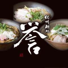 紀州麺処 誉